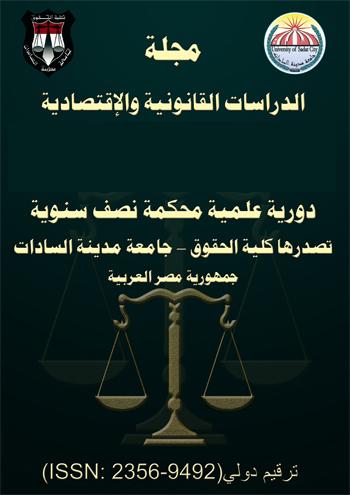 مجلة الدراسات القانونیة والاقتصادیة